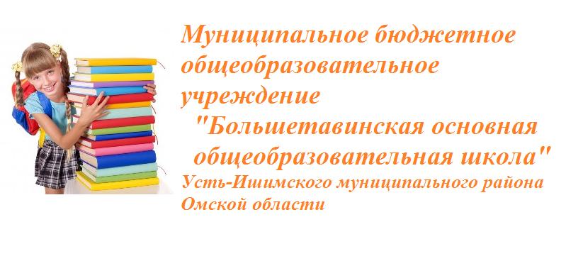 МБОУ «Большетавинская ООШ»